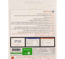 Parnian-Office-Collection-Ver.8-1DVD9-Back